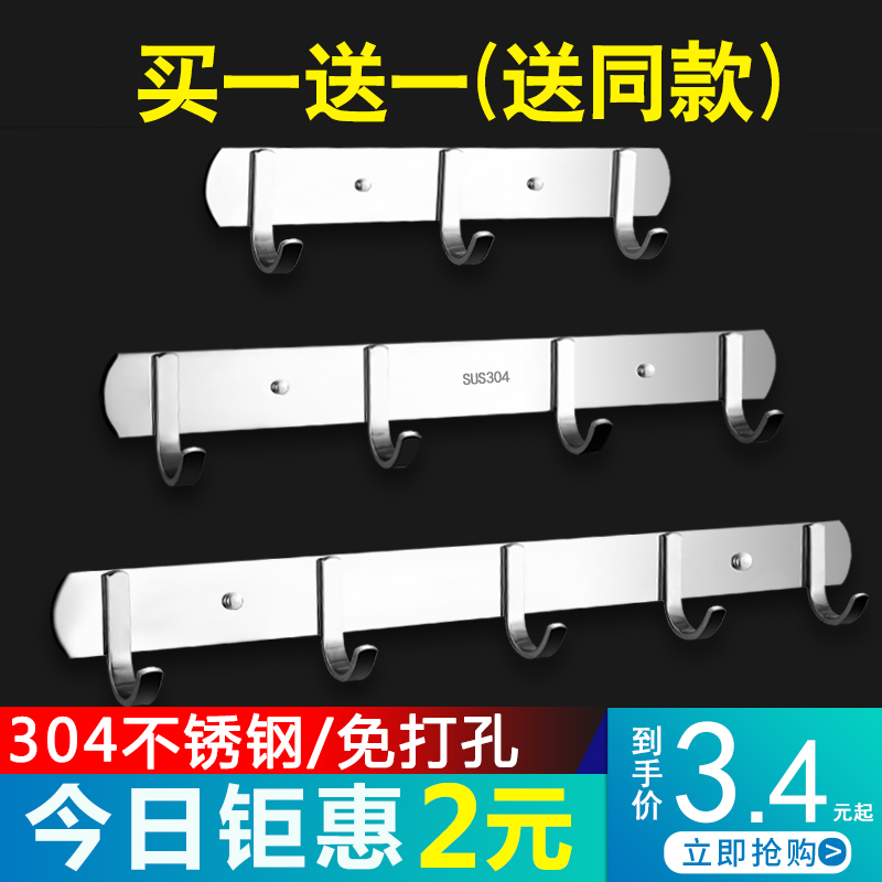 Hook strong adhesive wall hanging wall kitchen punch-free hanger long row of towel bathroom stainless steel