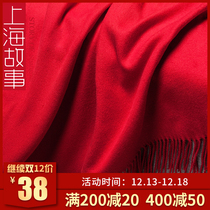 Shanghai story Pure Color thickened shawl dual-use autumn and winter hundred Big Red Annual meeting custom scarf female Chinese red