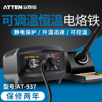 Atten Antai letter can be heated soldering iron antistatic lead-free thermostatic welding table at936b upgrade version AT937