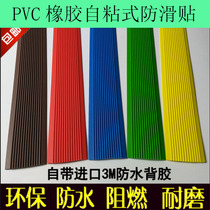 Staircase anti-slip bar sticker step floor tile marble threshold Edge crimping strip glue bar waterproof self-adhesive