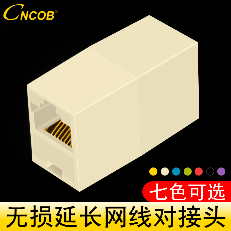 CNCOB Wire-to-Wire Connector RJ45 Network Direct Head Computer Broadband Wire Extension Connector Dual Head