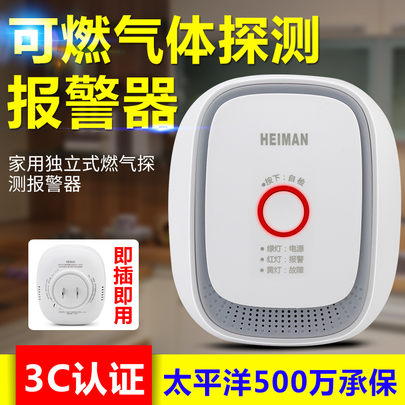 Natural Gas Alarm Household LPG Flammable Gas Alarm Gas Leakage Detector with Fire Protection Certification