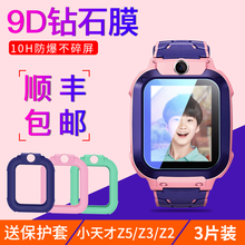 The protective cover is suitable for small genius telephone watch Z5/Z3/Z2 toughened film z5q/z3d full-screen covering blue light explosion-proof wrestling glass screen protective film z2y fingerprint-proof students and children