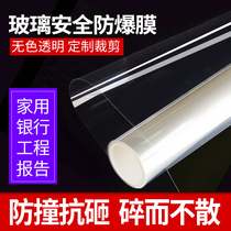 Tempered Glass Explosion-proof Film for Shower Room Bathroom Moving Door Safety Transparent Film Window Glass Sticker
