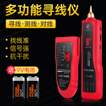Multi-function finder tester finder network route tester network signal pass tool cable detector to find the network route line detector telephone line detector set