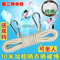 Corde À Linge 10-mètre épais coton non-slip coupe-vent attaché en plein air bold liangyi corde soleil vêtements couette