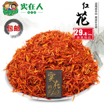 Genuine Xinjiang Tacheng High-quality safflower selected safflower Xinjiang safflower high-quality red flower bubble foot special price!