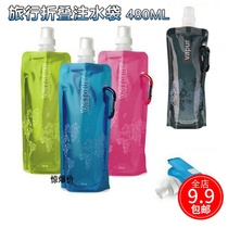 South Korea soft water injection bag drinking mini outdoor portable student foldable mountaineering Ride refill Bag