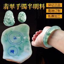 Myanmar jade jade naturel brut de laine de jade bracelet de la moitié de la glace Ming Yang cireux Vert Violet de fleurs en direct