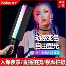 Shen Niu LC500 fill light bar rgb ice light LED photography fill light color night light outdoor shooting light Outdoor portrait stick light Built-in lithium battery handheld portable shaking audio and video playing light
