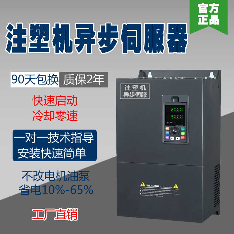 Modification of Induction Motor Servo Drive Frequency Converter for Injection Molding Machine 7.5 11 15 18.5 22 KW