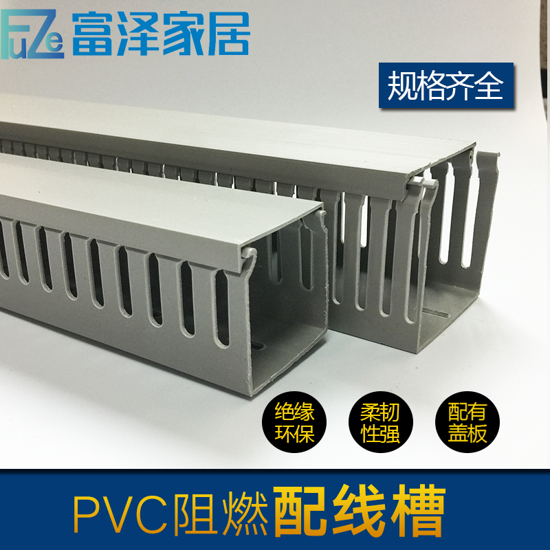 PVC cable trench H35*W35 cable trench grey cable trench cable trestle cable distribution trench