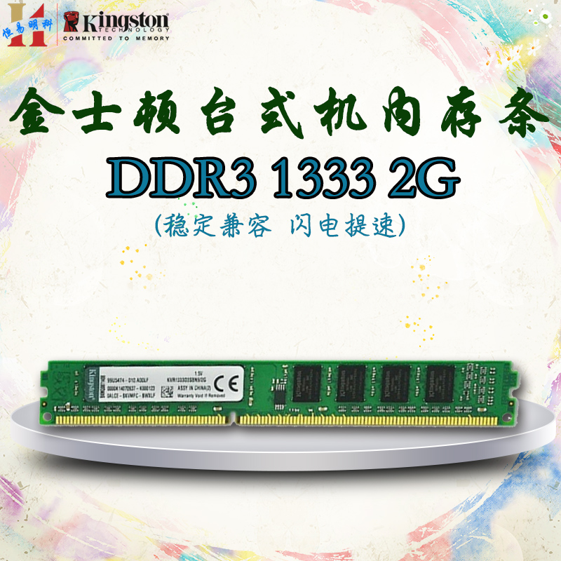 Kingston DDR3 1333 2G 3G Computer Desktop 2GB RAM Compatible with 8G 4G1600 1066