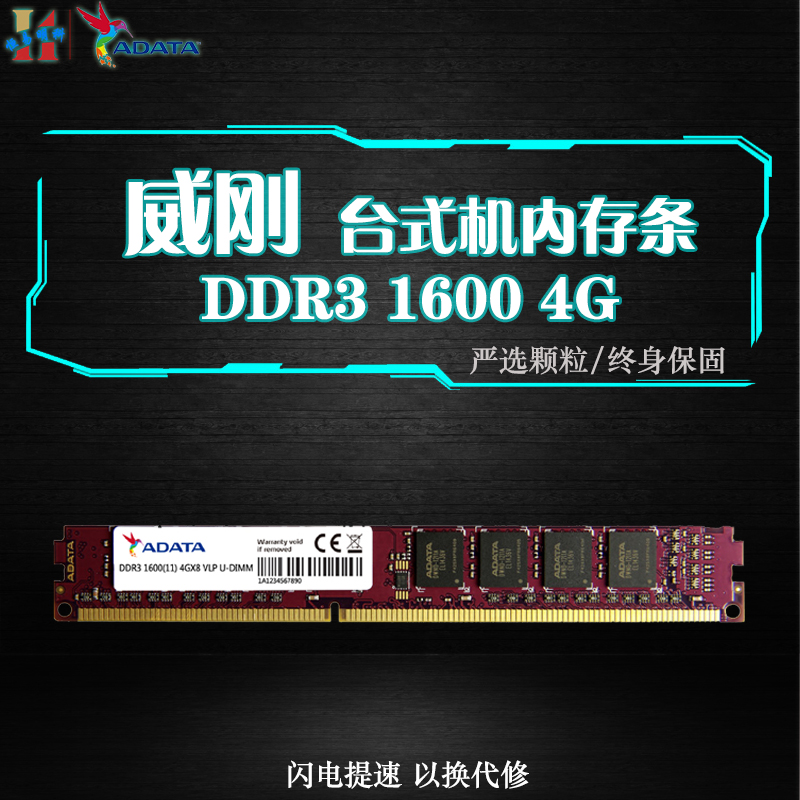 Wei Gang colorful red ddr3 1600 4g memory computer desktop memory compatible 1333 2g 8g