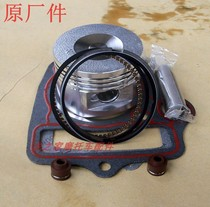 JD110 changed to 125 curved beam car Jetta DY100 Zongshen Lifan WIN100 horizontal 110 piston ring sleeve plug cylinder pad