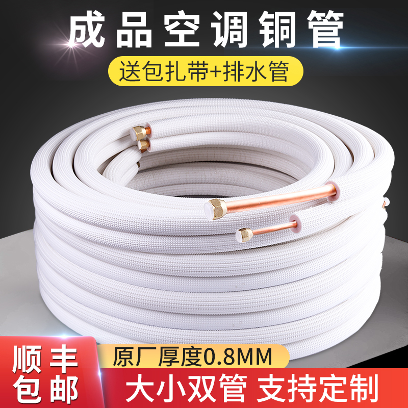 Air conditioning copper pipe connection pipe thickening special pure copper welding-free 4 meters finished connecting pipe 3P long air conditioning tube
