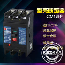 Changshu circuit breaker CM1-63M 3300 molded case circuit breaker air switch 3P 4P 32A 50A 63A