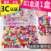 Every day special children's Beaded toys, girls wear beads, bracelets, necklaces, small gifts, DIY puzzle Handmade