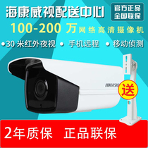 Haikangwei Video 2 million network high definition camera DS-2CD1221D-I32 million household infrared monitoring