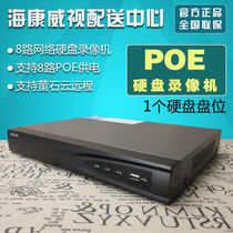 Haikang Visual 8 POE Network DS-7808NB-K1/8P 4K HD DVR Monitor Host