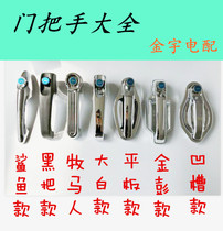 Golden Penghaibao Kimbo Electric three or four-wheel shed with passenger doors handle the outer door handles lock core assembly