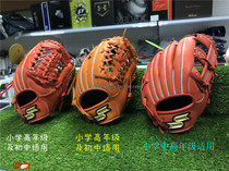 Send ball Japanese SSK children and junior primary school students with game baseball gloves full Cowhide Pro