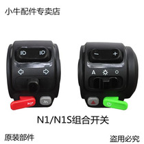 Mavericks electric car N1 N1S M1 U1 handlebar combination switch horn start P key button steering lamp headlights