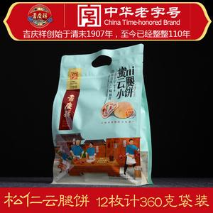 中华老字号吉庆祥 云腿松仁小饼12枚 宣威火腿 云南特产传统糕点