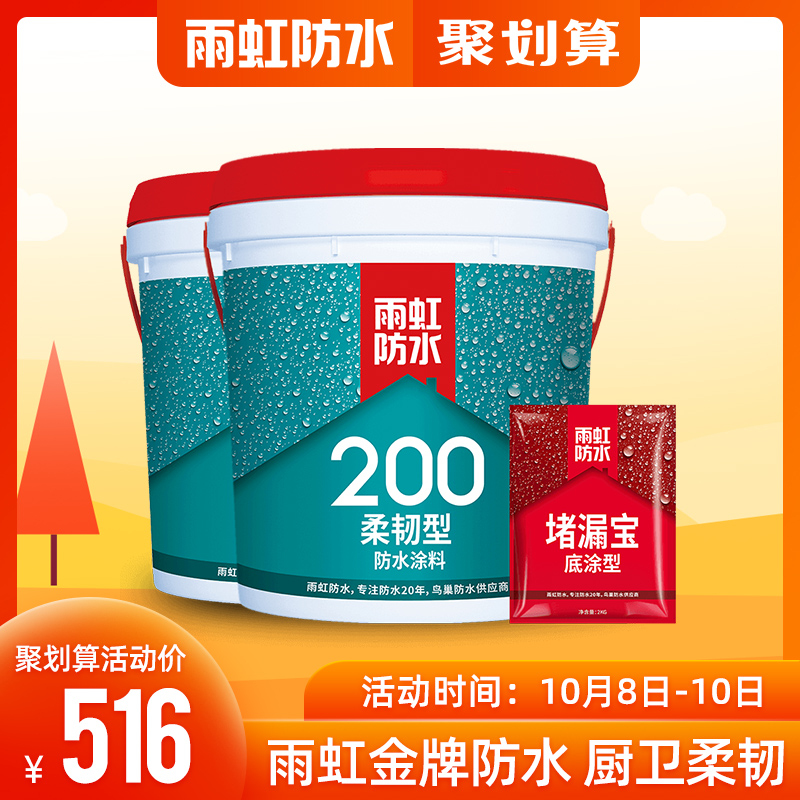 Dongfang Rainbow 200 Indoor Kitchen Bathroom Wall Surface Cement Waterproof Coatings for Roof Interior Wall Anti-mildew