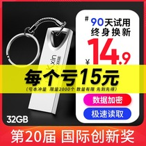 Lanke Core U Disk 32G high-speed genuine disc lettering custom LOGO tender special gifts wholesale car computer dual-use student genuine car cute encrypted small disk 2 0