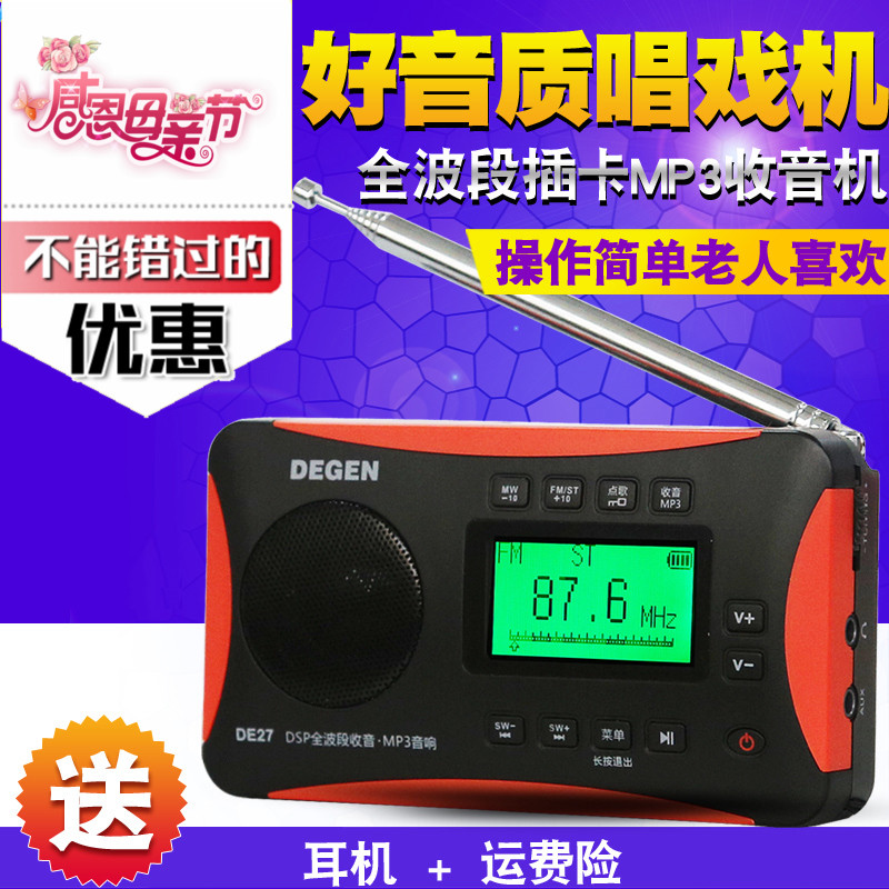 Degen/Dejin DE27 full-band plug-in card rechargeable MP3 semiconductor mini portable elderly radio pocket clock-controlled digital multi-functional small broadcasting FM player for the elderly