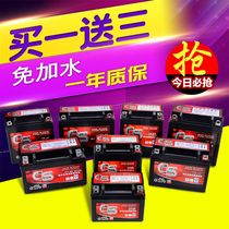 Motorcycle battery 12v universal pedal 125 curved beam 5 car ah dry battery 7ah power battery 12 maintenance-free