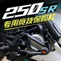 Suitable for spring wind CF250SR bumper motorcycle modification Jingji drop anti-collision front protection bar sr250 accessories