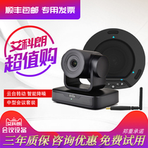 Acorn Movie Conference Set Conference Camera Camera 3x 10x Optical Zoom USB Drive-Free 1080P Conference System for All-Way Microphone Software System Terminals