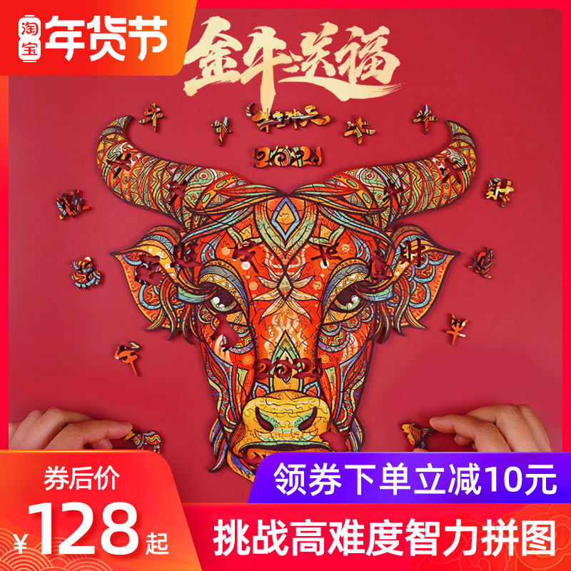 Alien Chinese cattle special-shaped puzzle wooden adult hell difficult decompression relief 2021 New Years gift