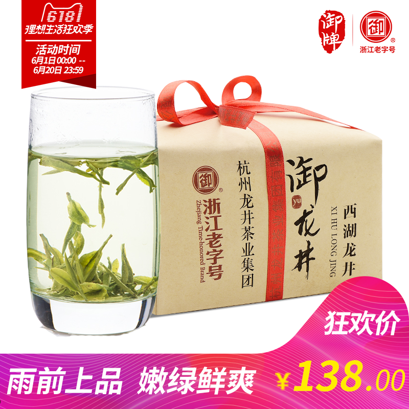 2018 New Tea Listed Yuchao West Lake Longjing Tea Green Tea Hangzhou Tea Spring Tea Bulk Rain Classic