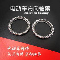 Electric vehicle direction bearing electric vehicle direction bearing electric vehicle faucet bearing electric vehicle accessories direction Marbles