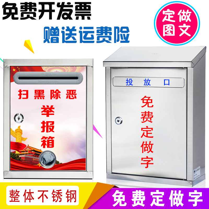 Thickened small stainless steel letter box wall with lock report box complaint box outdoor waterproof letter box opinion box