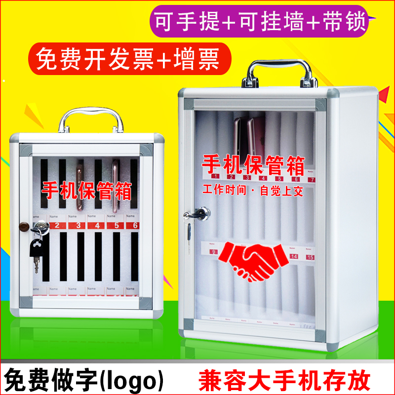 Locked mobile phone storage cabinet student force management hand-held wall-mounted transparent storage box storage box