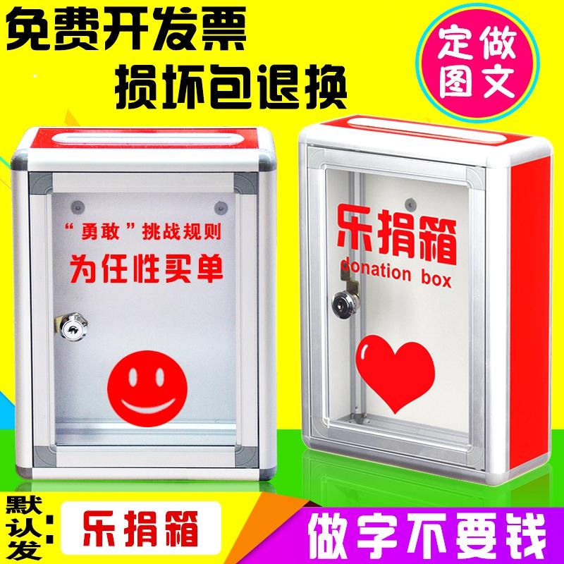 Small hanging wall with lock fund-raising box love box merit box donation opinion box transparent Ackle donation box