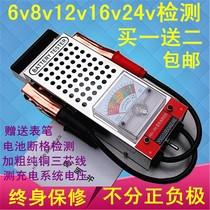 汽车电动车蓄电池检测仪电瓶容量测试仪6v8v12v16v24v电瓶表白色