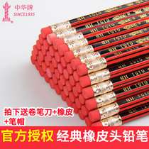 Genuine Chinese brand HB pencil primary school children non-toxic 2B pencil wholesale test card special 2 than pencil kindergarten sketch drawing drawing 2H pencil stationery set