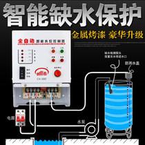 Полноавтоматический регулятор уровня воды башня воды цистерны с водой нагнетая водяной насос умный переключатель датчика предохранения от сигнала тревоги 220В