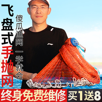 The fourth generation Frisbee net fishing net of Wo Ding is the automatic easy spin NET tool of the net fish net