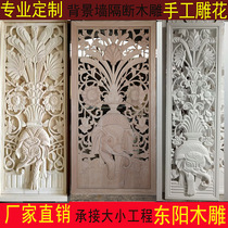 Dongyang wood carving hollow entrance partition carved plate screen carved solid wood grid through the flower plate carved partition