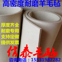 Industrial felt suction Linoleum 3 5 8 10 polished blended wool felt resistant to high temperature filtration sealed felt bars