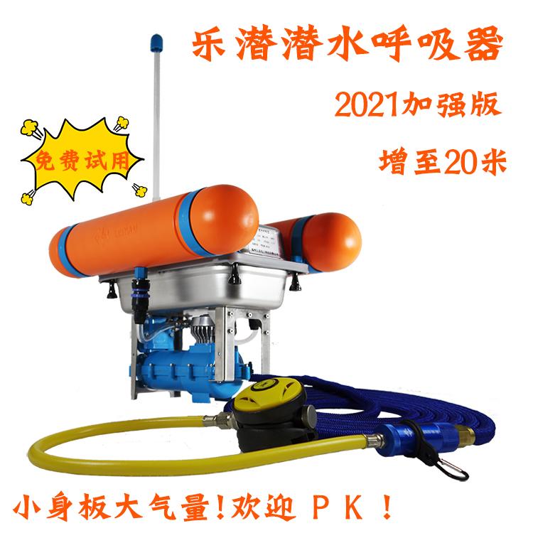 Le submersible ventilator long tube portable charging touch sea pump underwater deep dive equipped with scuba Lehai leqian