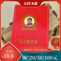 The Complete Collection of the Red Treasure Books of Mao Zedongs Works The Great Red Man Anthology Book of the Old Edition of 66 years of the complete edition of the Red Treasure Books of Mao Zedongs Works The Anthology of the Great Red Men