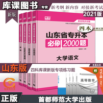 2021 Shandong version of the library course to upgrade this English computer university Chinese advanced mathematics four subjects 2000 must brush questions