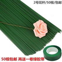 Handmade flower rod Kawasaki Rose Green fake flower rod green rod Handmade Material Flower Rod No. 2nd Flower Rod Wire